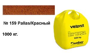 Цветной кладочный раствор weber.vetonit ML 5 Pallas №159 1000 кг