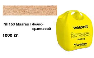 Цветной кладочный раствор weber.vetonit ML 5 Maares №153 1000 кг