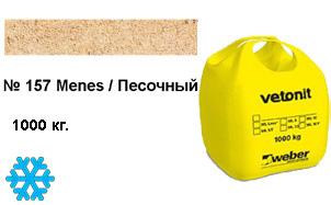Цветной кладочный раствор Weber.vetonit ML 5P №157 Menes зимний 1000 кг