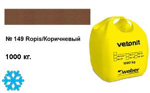 Цветной кладочный раствор weber.vetonit ML 5 Ropis №149 зимний 1000 кг