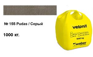 Цветной кладочный раствор weber.vetonit ML 5 Pudas №155 1000 кг