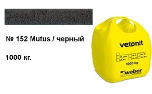 Цветной кладочный раствор weber.vetonit ML 5 P Mutus № 152 зимний 1000 кг