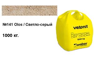 Цветной кладочный раствор weber.vetonit ML 5 Olos №141 1000 кг