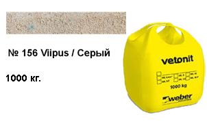 Цветной кладочный раствор weber.vetonit ML 5 P Viipus №156 зимний