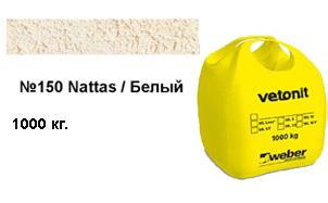 Цветной кладочный раствор weber.vetonit ML 5 Nattas №150 1000 кг