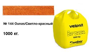 Цветной кладочный раствор weber.vetonit ML 5 Ounas №144 1000 кг