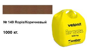 Цветной кладочный раствор weber.vetonit ML 5 Ropis №149 1000 кг