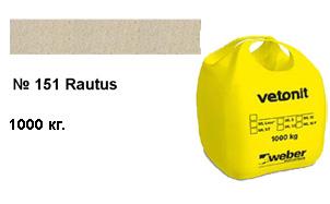 Цветной кладочный раствор weber.vetonit ML 5 Rautus №151 1000 кг