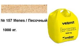 Цветной кладочный раствор weber.vetonit ML 5 Menes №157 1000 кг